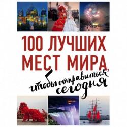 100 лучших мест мира, чтобы отправиться сегодня (нов. оф. серии)