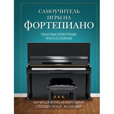 Самоучитель игры на фортепиано