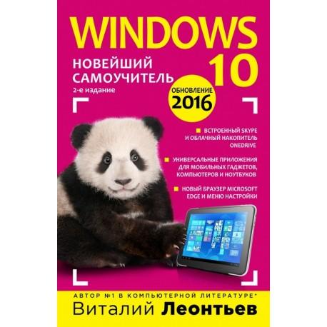 Windows 10. Новейший самоучитель. 2-е издание
