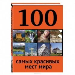 100 самых красивых мест мира