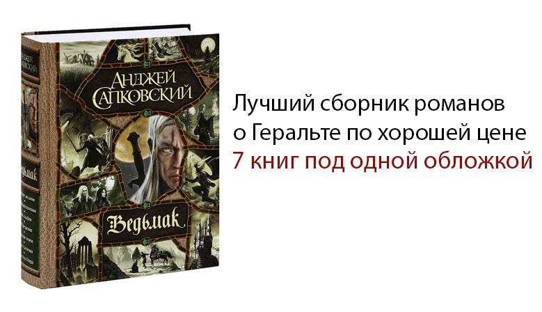 Ведьмак 7 книг в 1
